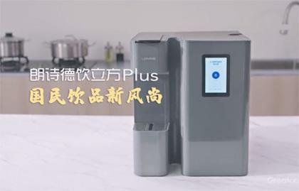 朗诗德饮立方胶囊机产品广告片发布