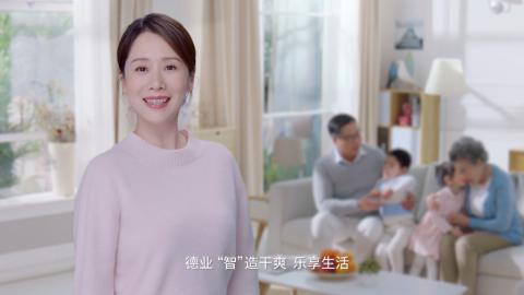海清代言德业除湿机定位广告片