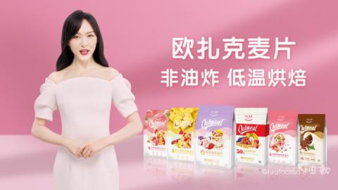 欧扎克麦片广告片-唐嫣代言